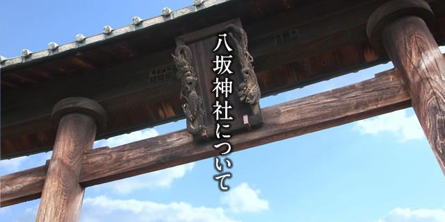 八坂神社について