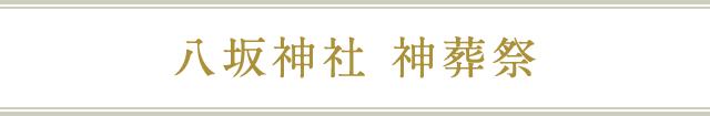 八坂神社 神葬儀