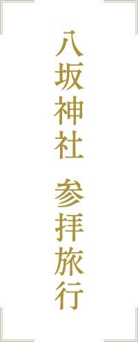 八坂神社 参拝旅行