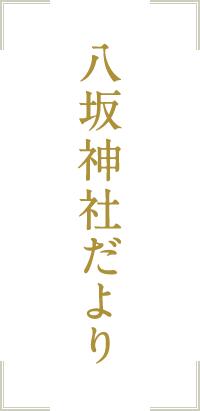 八坂神社だより